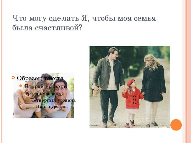 Что могу сделать Я, чтобы моя семья была счастливой?