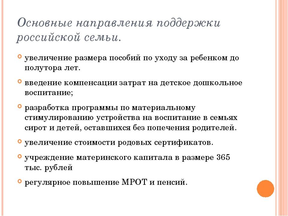 Основные направления поддержки российской семьи. увеличение размера пособий п...