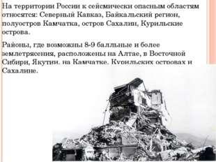 На территории России к сейсмически опасным областям относятся: Северный Кавка