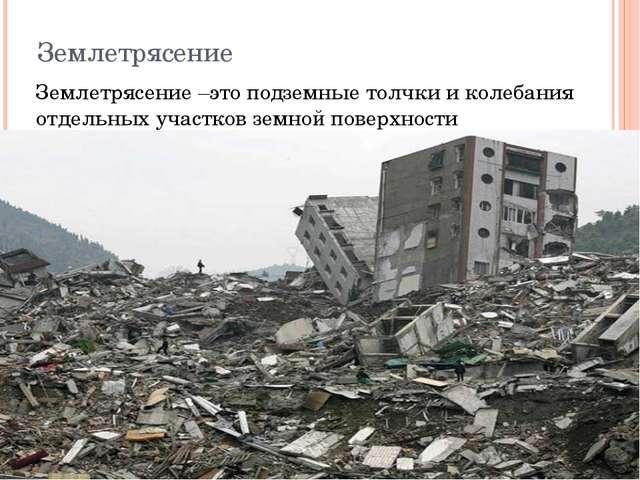 Землетрясение Землетрясение –это подземные толчки и колебания отдельных участ...