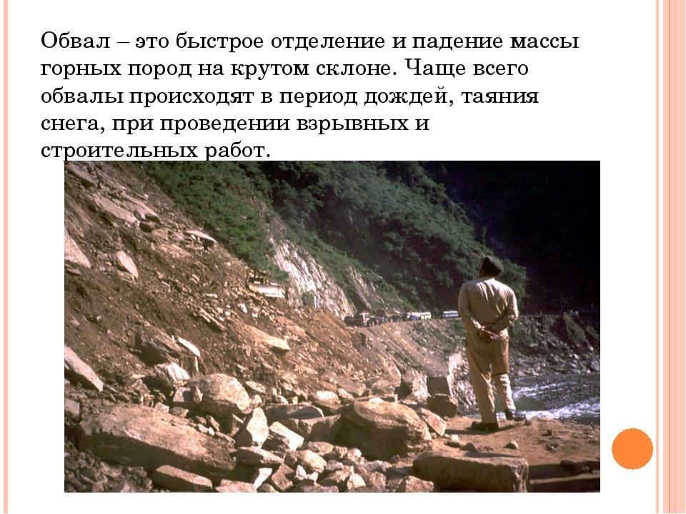 Обвал – это быстрое отделение и падение массы горных пород на крутом склоне....