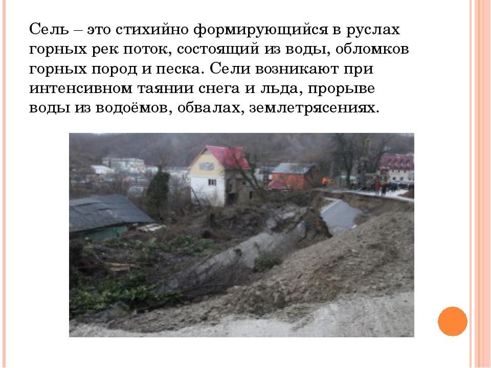 Сель – это стихийно формирующийся в руслах горных рек поток, состоящий из вод...