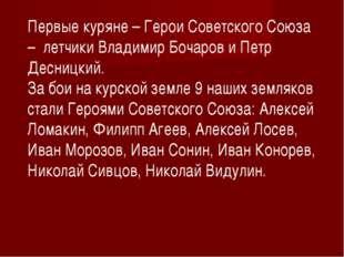 Первые куряне – Герои Советского Союза – летчики Владимир Бочаров и Петр Десн