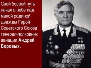 Свой боевой путь начал в небе над малой родиной дважды Герой Советского Союза