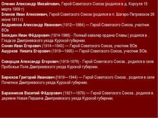 ОленинАлександрМихайлович, Герой Советского Союза (родился в д. Корсуля 15