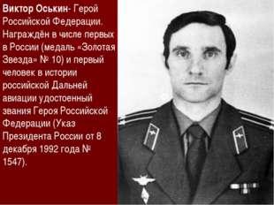 Виктор Оськин- Герой Российской Федерации. Награждён в числе первых в России