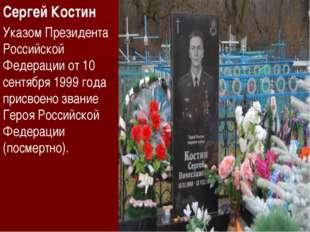 Сергей Костин Указом Президента Российской Федерации от 10 сентября 1999 года