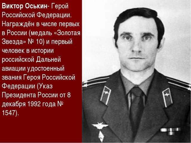 Виктор Оськин- Герой Российской Федерации. Награждён в числе первых в России...