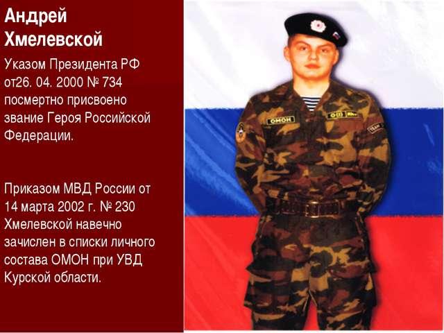 Андрей Хмелевской Указом Президента РФ от26. 04. 2000 № 734 посмертно присвое...