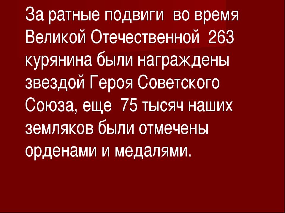 За ратные подвиги во время Великой Отечественной 263 курянина были награждены...