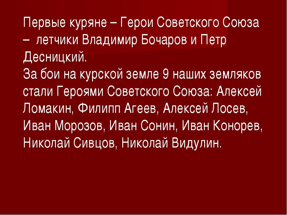 Первые куряне – Герои Советского Союза – летчики Владимир Бочаров и Петр Десн...