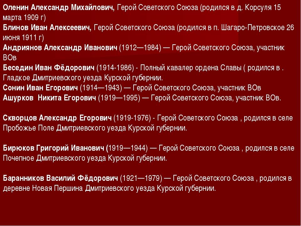 ОленинАлександрМихайлович, Герой Советского Союза (родился в д. Корсуля 15...