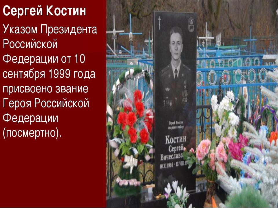 Сергей Костин Указом Президента Российской Федерации от 10 сентября 1999 года...