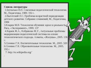 Список литературы 1.Беспалько В.П. Слагаемые педагогической технологии. М.,