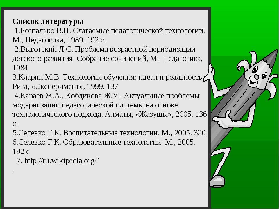 Список литературы 1.Беспалько В.П. Слагаемые педагогической технологии. М.,...