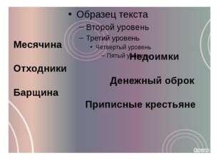 Месячина Недоимки Отходники Денежный оброк Барщина Приписные крестьяне