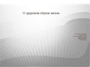Подготовил: учитель ОБЖ Кашенецкий И.М. МБОУ Пограничнинская СОШ Забайкальски