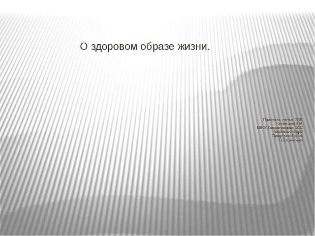 Подготовил: учитель ОБЖ Кашенецкий И.М. МБОУ Пограничнинская СОШ Забайкальски...
