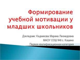 Докладчик: Кадникова Марина Леонидовна МАОУ СОШ №8 с. Кашино Первая квалифика