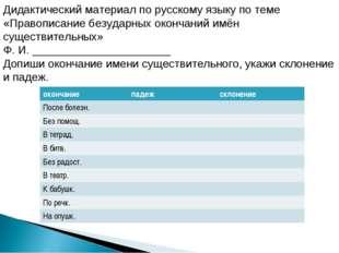 Дидактический материал по русскому языку по теме «Правописание безударных око