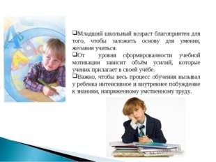 Младший школьный возраст благоприятен для того, чтобы заложить основу для ум