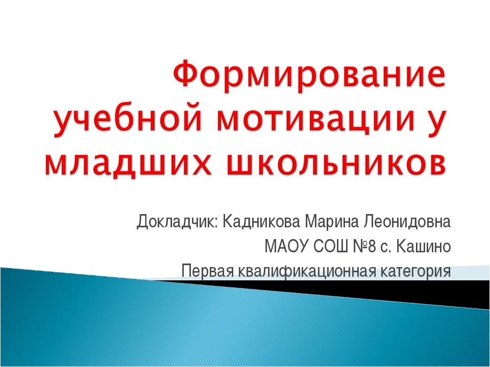 Докладчик: Кадникова Марина Леонидовна МАОУ СОШ №8 с. Кашино Первая квалифика...