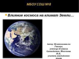 Влияние космоса на климат Земли… Автор :Бежанишвили Гванца, ученица 10 класса