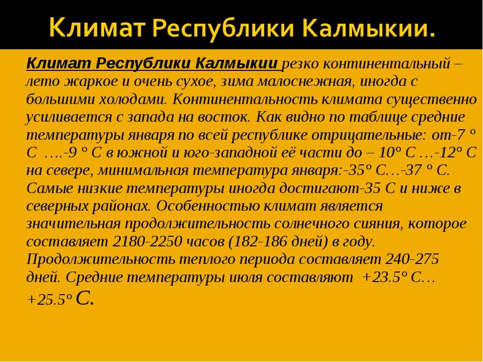 Климат Республики Калмыкии резко континентальный – лето жаркое и очень сухое,...