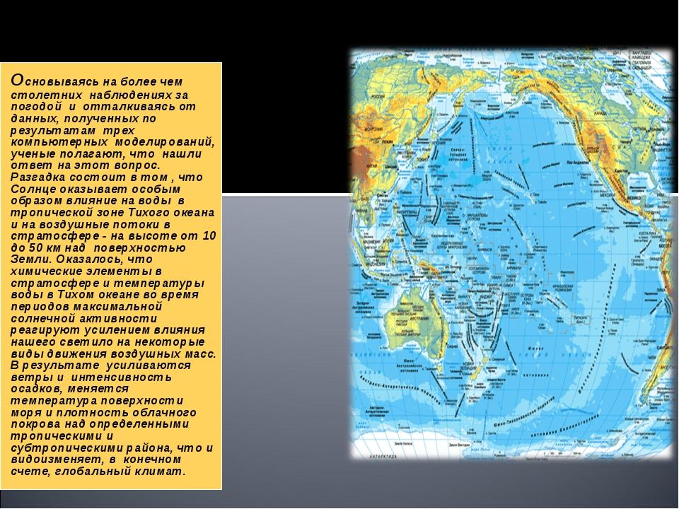 Основываясь на более чем столетних наблюдениях за погодой и отталкиваясь от...