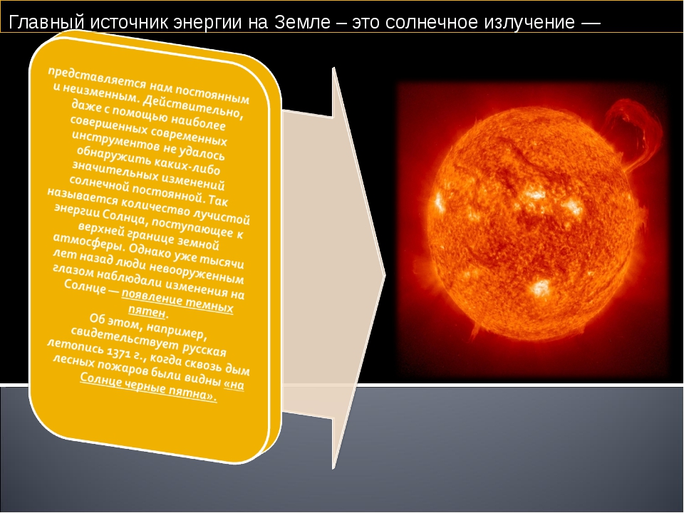 Главный источник энергии на Земле – это солнечное излучение —