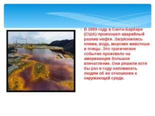 В 1969 году в Санта-Барбаре (США) произошел аварийный разлив нефти. Загрязнил
