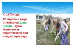 С 1970 года 22 апреля в мире отмечается День Земли – день активных и практич