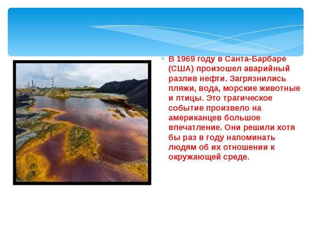 В 1969 году в Санта-Барбаре (США) произошел аварийный разлив нефти. Загрязнил...