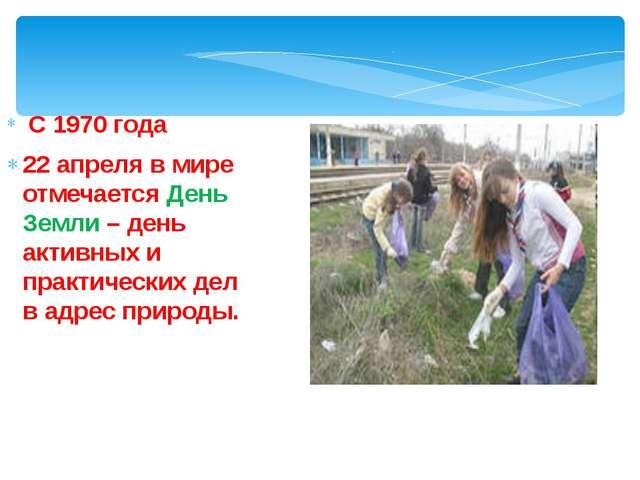С 1970 года 22 апреля в мире отмечается День Земли – день активных и практич...