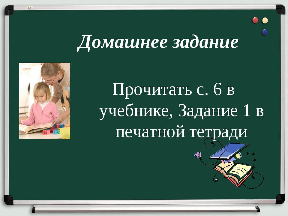 Домашнее задание Прочитать с. 6 в учебнике, Задание 1 в печатной тетради