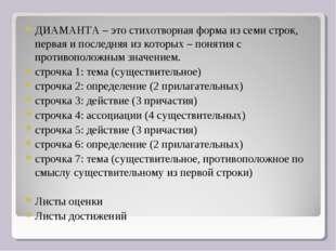 ДИАМАНТА – это стихотворная форма из семи строк, первая и последняя из которы