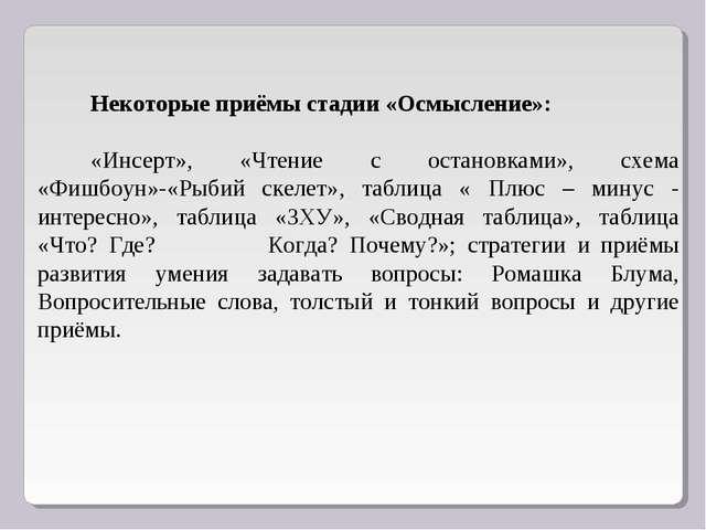Некоторые приёмы стадии «Осмысление»: «Инсерт», «Чтение с остановками», схема...