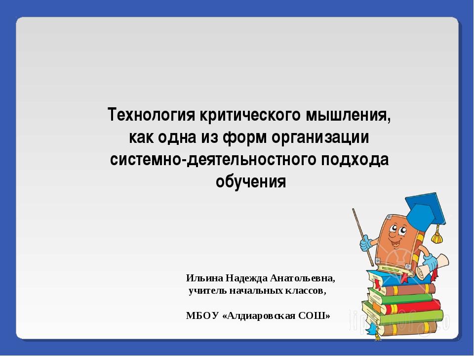 Ильина Надежда Анатольевна, учитель начальных классов,  МБОУ «Алдиаровская...
