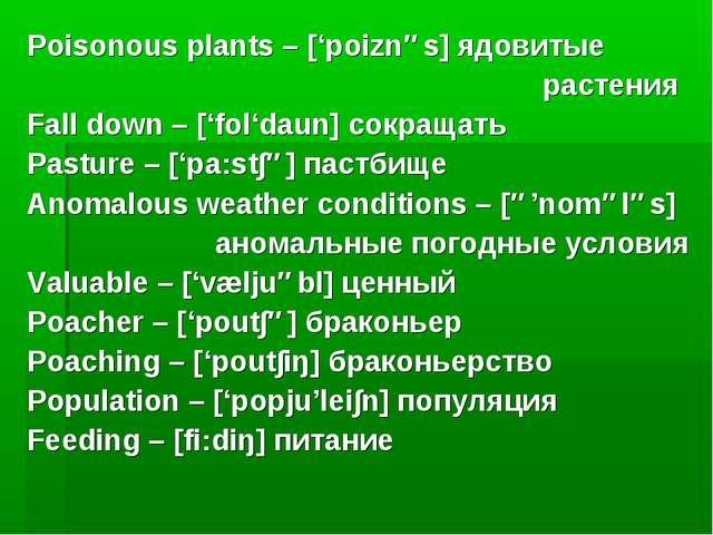Poisonous plants – ['poiznəs] ядовитые растения Fall down – ['fol'daun] сокра...