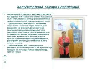 Хольджгонова Тамара Басанговна Хольджгонова Т. Б. работает по методике УДЕ а