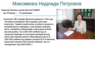 Максимова Надежда Петровна Надежда Петровна, учитель биологии СОШ№8 им. Н.Очи