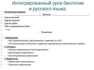 Интегрированный урок биологии и русского языка. Блочная подача материала: Био