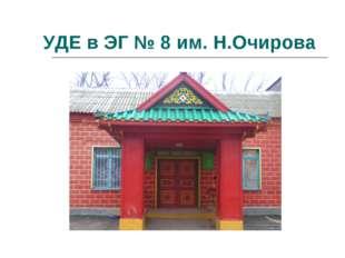 УДЕ в ЭГ № 8 им. Н.Очирова