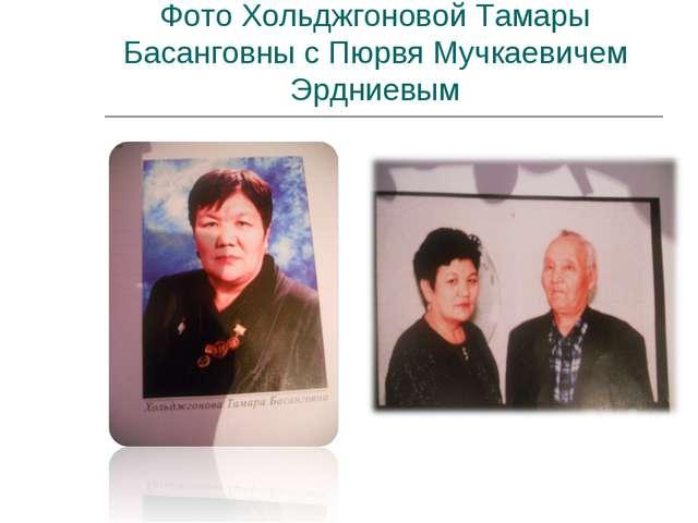 Фото Хольджгоновой Тамары Басанговны с Пюрвя Мучкаевичем Эрдниевым