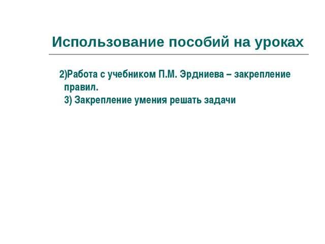 Использование пособий на уроках 2)Работа с учебником П.М. Эрдниева – закрепле...