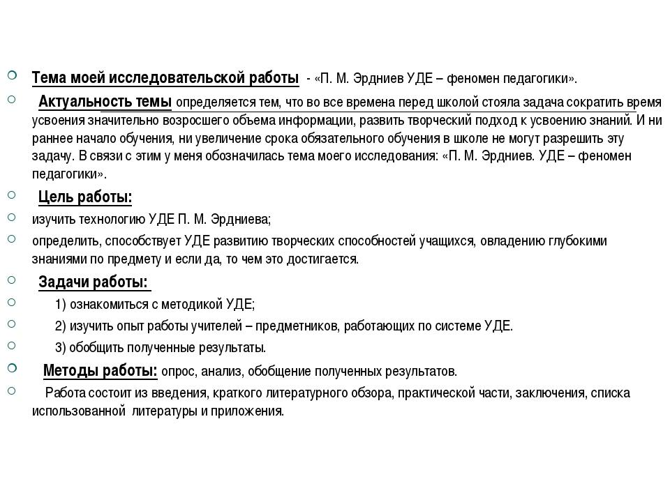 Тема моей исследовательской работы - «П. М. Эрдниев УДЕ – феномен педагогики»...