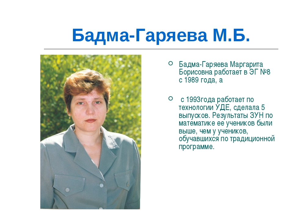 Бадма-Гаряева М.Б. Бадма-Гаряева Маргарита Борисовна работает в ЭГ №8 с 1989...