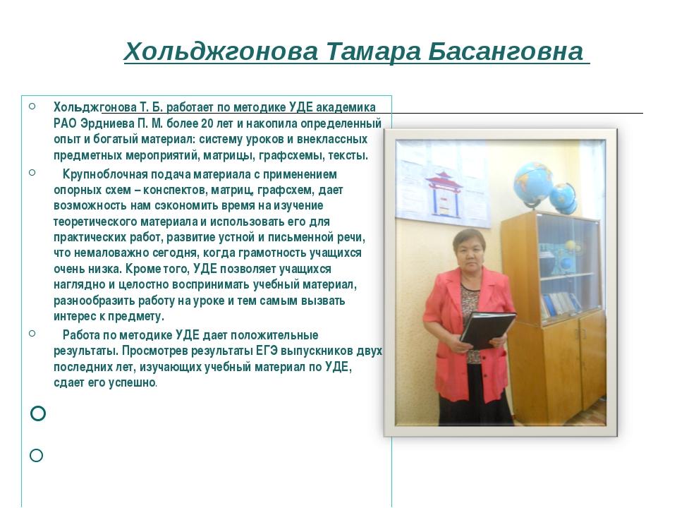 Хольджгонова Тамара Басанговна Хольджгонова Т. Б. работает по методике УДЕ а...
