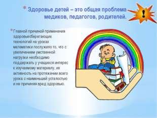 Здоровье детей – это общая проблема медиков, педагогов, родителей. Главной пр