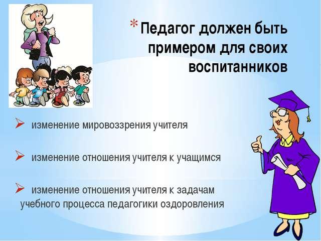 Педагог должен быть примером для своих воспитанников изменение мировоззрения...
